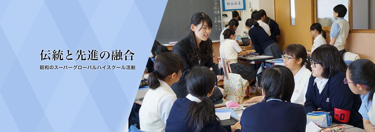 伝統と先進の融合 昭和のスーパーグローバルハイスクール活動